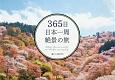 365日 日本一周絶景の旅
