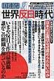国連発世界反日時代 ジャパン REAL VOICE 国連と国際政治の最前線 世界から攻撃される日本