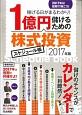 1億円儲けるための株式投資スケジュール帳 2017