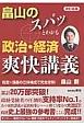 畠山のスパッとわかる政治・経済 爽快講義<改訂5版>