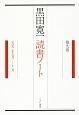 黒田寛一読書ノート 1952年5月-11月 (9)