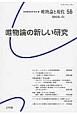 唯物論と現代 2016.11 唯物論の新しい研究 (56)