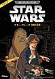 スター・ウォーズ 帝国の逆襲 コミック