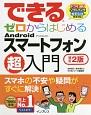 できるゼロからはじめるAndroidスマートフォン超入門<改訂2版> スマホの不安や疑問がすぐに解決!