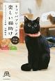 ネコリパブリック式楽しい猫助け