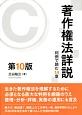 著作権法詳説<第10版> 判例で読む14章