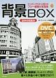背景BOX 日本の街並み DVD-ROM2枚つき マンガ・イラストに使えるフリー線画&写真集