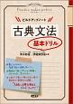 ビルドアップノート 古典文法 基本ドリル