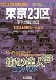 街の達人コンパクト 東京23区 便利情報地図<3版>