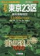 街の達人7000 でっか字 東京23区 便利情報地図