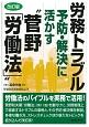 """労務トラブル予防・解決に活かす """"菅野「労働法」""""<改訂版>"""