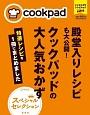 殿堂入りレシピも大公開!クックパッドの大人気おかず 特選レシピを1冊にまとめました