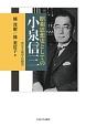 昭和思想史としての小泉信三 民主と保守の超克