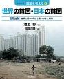 世界の貧困・日本の貧困 シリーズ・貧困を考える1 国際比較 世界と日本の同じと違いを考えよう!