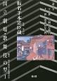 国立劇場・歌舞伎の型 仮名手本忠臣蔵 (1)