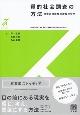 質的社会調査の方法 他者の合理性の理解社会学