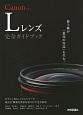 Canon Lレンズ 完全ガイドブック キヤノンEFレンズLシリーズ現行37種類を多彩な切り口で完全紹介