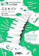 二人セゾン/欅坂46 ピアノソロ・ピアノ&ヴォーカル
