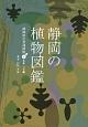 静岡の植物図鑑 静岡県の普通植物(上) 木本・シダ編