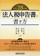 法人税申告書の書き方 平成28年