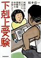 下剋上受験<文庫版> 両親は中卒 それでも娘は最難関中学を目指した!