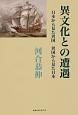 異文化との遭遇 日本から見た異国異国から見た日本