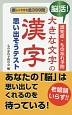 脳活!認知症・もの忘れ予防 大きな文字の漢字思い出そうテスト