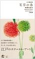 江戸博物文庫 花草の巻 四季を彩る
