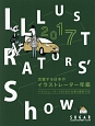 ILLUSTRATORS' Show 活躍する日本のイラストレーター年鑑 2017
