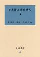 日本語文法史研究 (3)