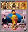 新TV見仏記22 大阪・ひっそりおはす編