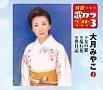 特選・歌カラベスト3 女の駅/乱れ花/夢日記