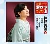 特選・歌カラベスト3 男船/お・ん・な/浮雲ふたり