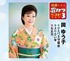特選・歌カラベスト3 ひえつき望郷歌/よりそい傘/長良川