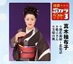 特選・歌カラベスト3 越佐海峡~恋情話/助六さん/美唄の風