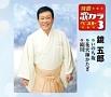 特選・歌カラベスト3 いのち坂/花火師かたぎ/鏡川