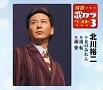 特選・歌カラベスト3 女のみれん/流転/溺愛