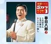 特選・歌カラベスト3 お富さん/男の舞台/トチチリ流し