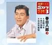 特選・歌カラベスト3 長崎の女/山の吊橋/長良川旅情