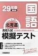 北海道 高校入試模擬テスト 国語 平成29年