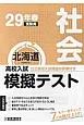 北海道 高校入試模擬テスト 社会 平成29年