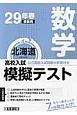 北海道 高校入試模擬テスト 数学 平成29年