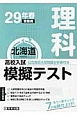北海道 高校入試模擬テスト 理科 平成29年