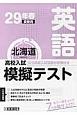 北海道 高校入試模擬テスト 英語 平成29年