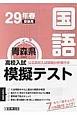 青森県 高校入試模擬テスト 国語 平成29年