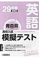 青森県 高校入試模擬テスト 英語 平成29年