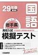 岩手県 高校入試模擬テスト 国語 平成29年