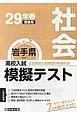 岩手県 高校入試模擬テスト 社会 平成29年
