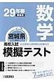宮城県 高校入試模擬テスト 数学 平成29年