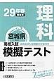 宮城県 高校入試模擬テスト 理科 平成29年